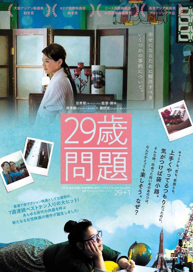 画像: 香港で非アクション映画としては異例の興行ベストテン7週ランクイン、観客動員 20 万人の大ヒット『29 歳問題』が公開決定!