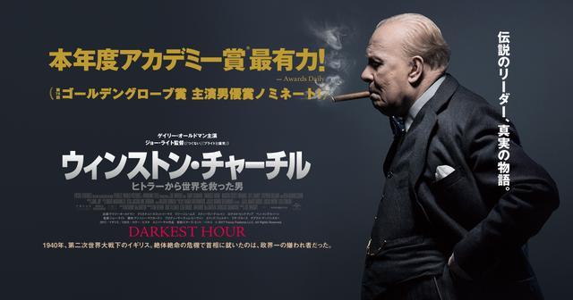 画像: 映画『ウィンストン・チャーチル/ヒトラーから世界を救った男』オフィシャルサイト