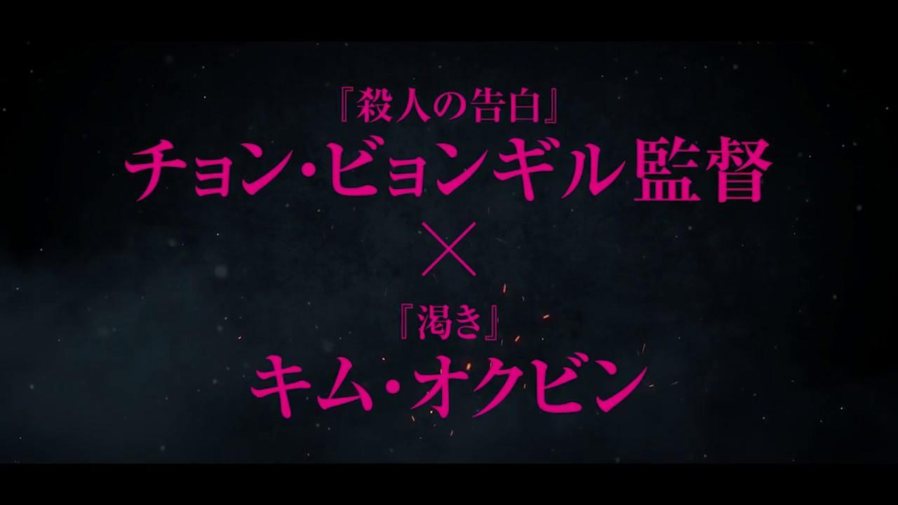 画像: CGなし!!驚嘆のバイクアクション 本編映像『悪女/AKUJO』 youtu.be