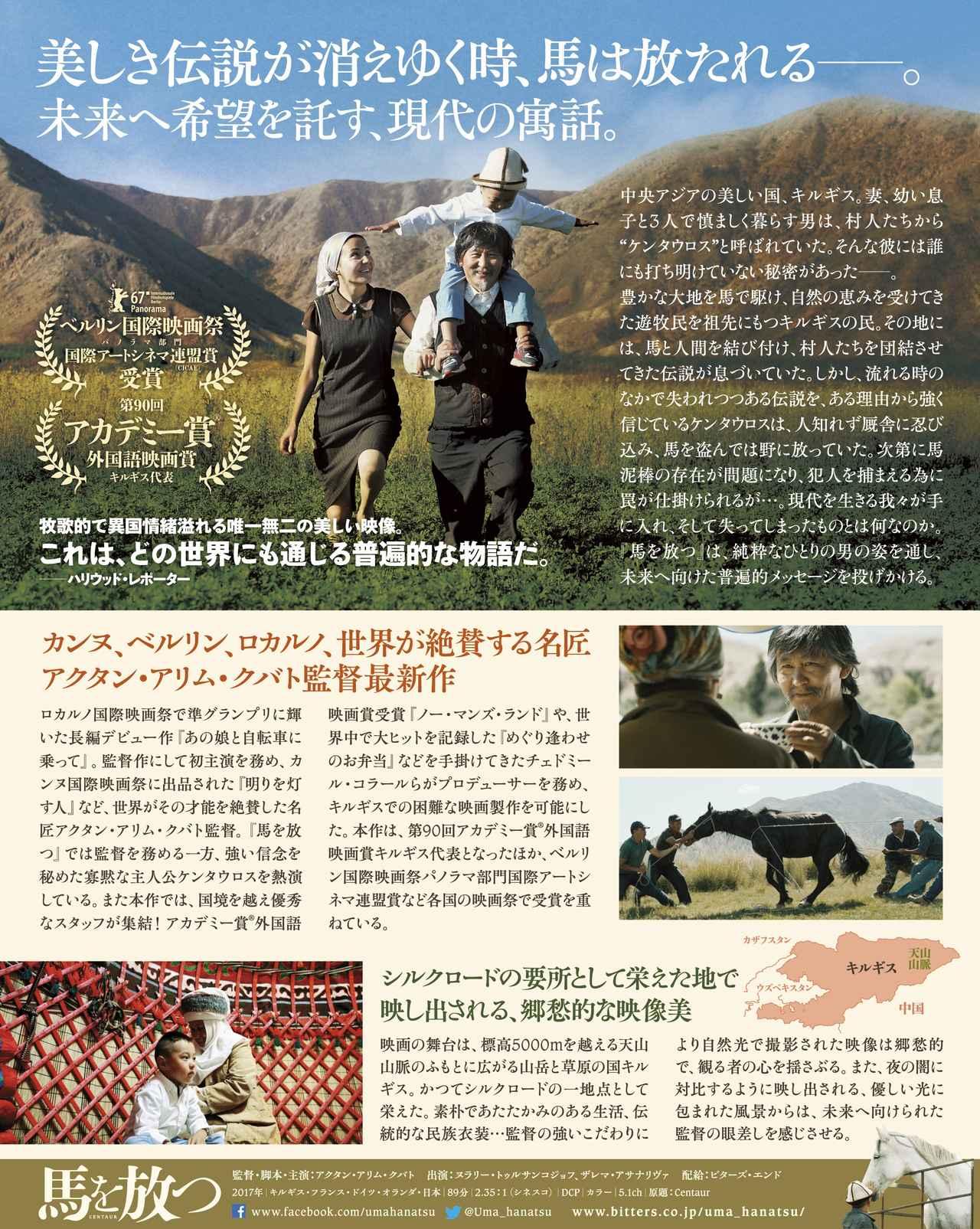画像: 映画『馬を放つ』公式サイト