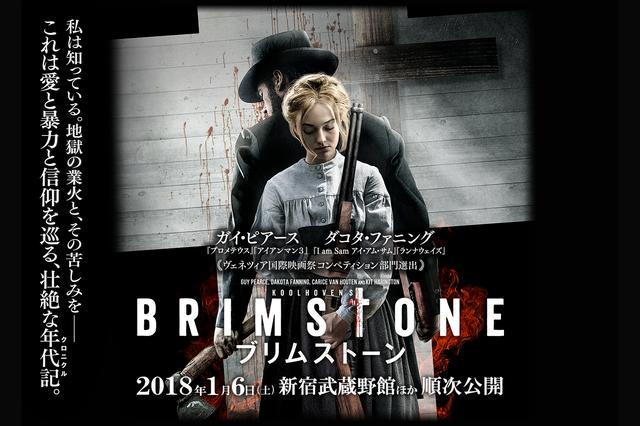 画像: 映画『ブリムストーン』公式サイト|2018年1月6日(土)ロードショー