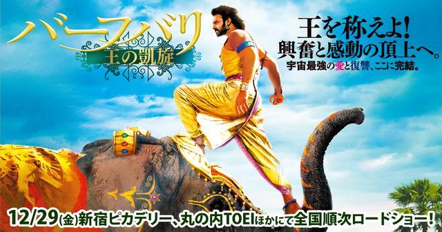 画像: 映画『バーフバリ 王の凱旋』公式サイト