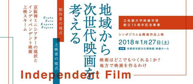 画像: 関西映画人集まれ!地域映画の現状とこれからを問うシンポジウム「地域から次世代映画を考える:制作者の視点、上映者の視点」京都で開催-ゲスト11名が登壇!!