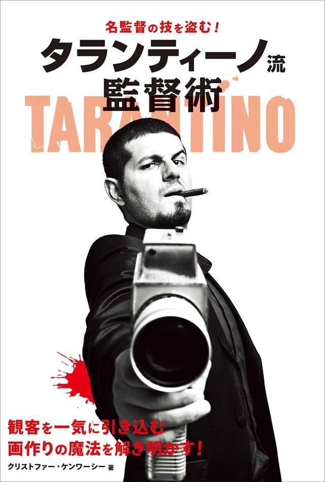 画像1: シネフィルお正月プレゼント第2弾 映画好き必見の書籍『タランティーノ流監督術』