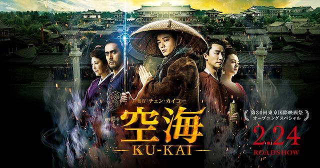 画像: 映画「空海―KU-KAI―」公式サイト2018年2月24日ロードショー