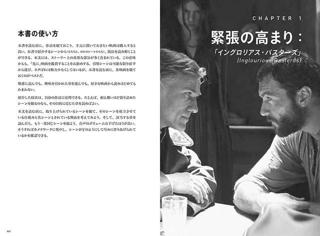 画像2: シネフィルお正月プレゼント第2弾 映画好き必見の書籍『タランティーノ流監督術』