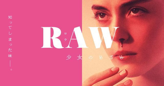 画像: RAW〜少女のめざめ〜