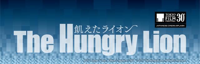 画像: 映画『飢えたライオン』の公式サイト