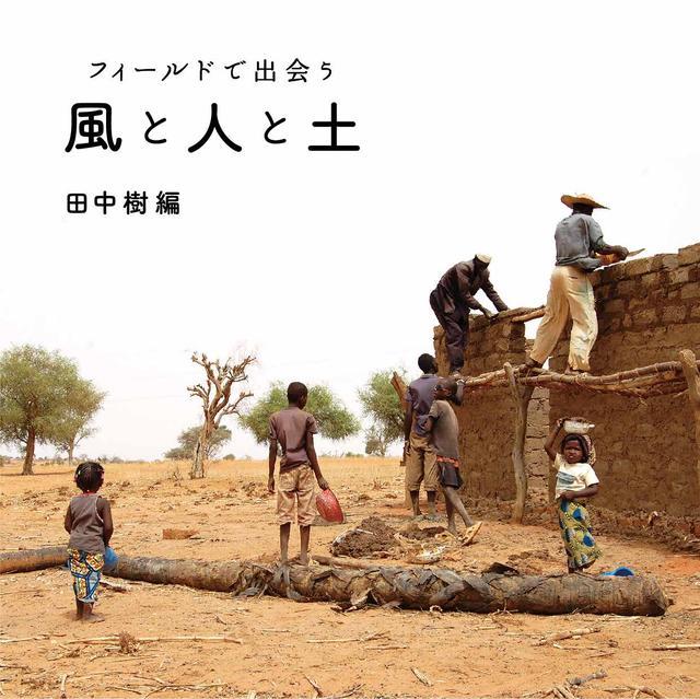 """画像: 連載 澤崎 賢一「暮らしのモンタージュ」第2回 """"ケニア、地熱発電とマサイの暮らしの変化 2/2"""""""