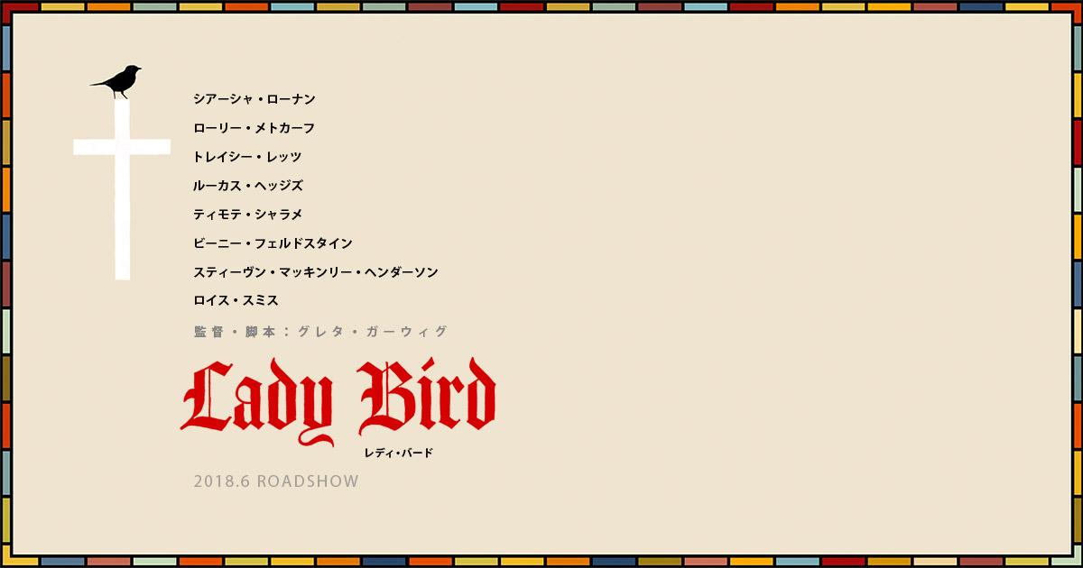 画像: 映画『レディ・バード』公式サイト