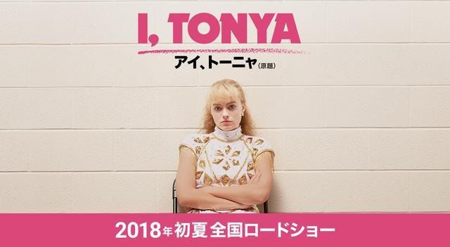 画像: 映画『アイ、トーニャ』公式サイト