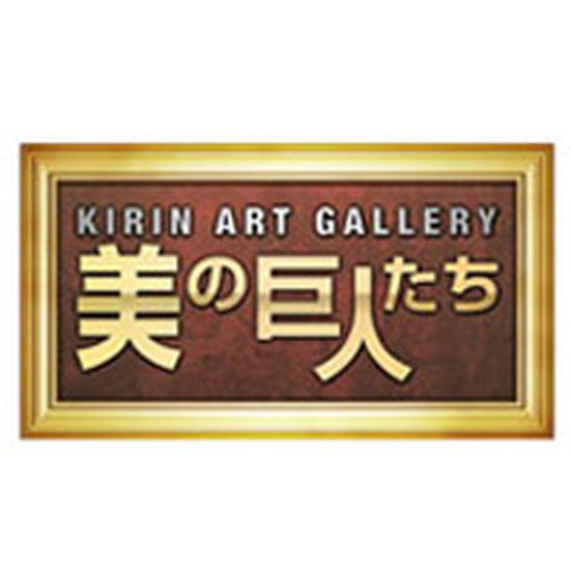 画像: KIRIN~美の巨人たち~