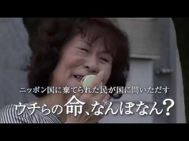 画像: 『ゆきゆきて、神軍』から 31 年--原一男監督最新作『ニッポン国 VS 泉南石綿村』予告 youtu.be