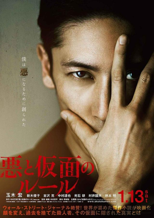 画像2: (C)中村文則/講談社 (C)2017「悪と仮面のルール」製作委員会