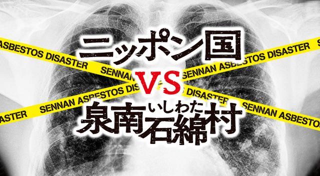 画像: 映画『ニッポン国VS泉南石綿村』公式サイト