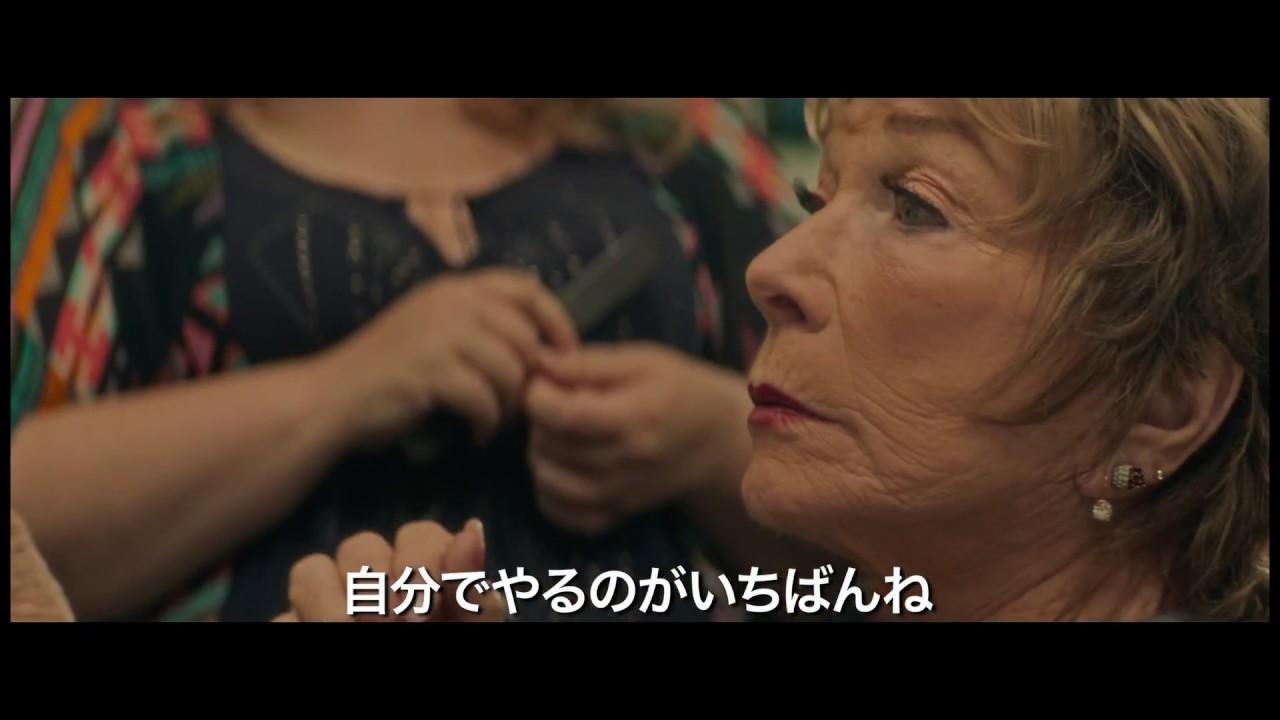 画像: 大女優シャーリー・マクレーンとアマンダ・セイフライド初共演『あなたの旅立ち、綴ります』予告 youtu.be
