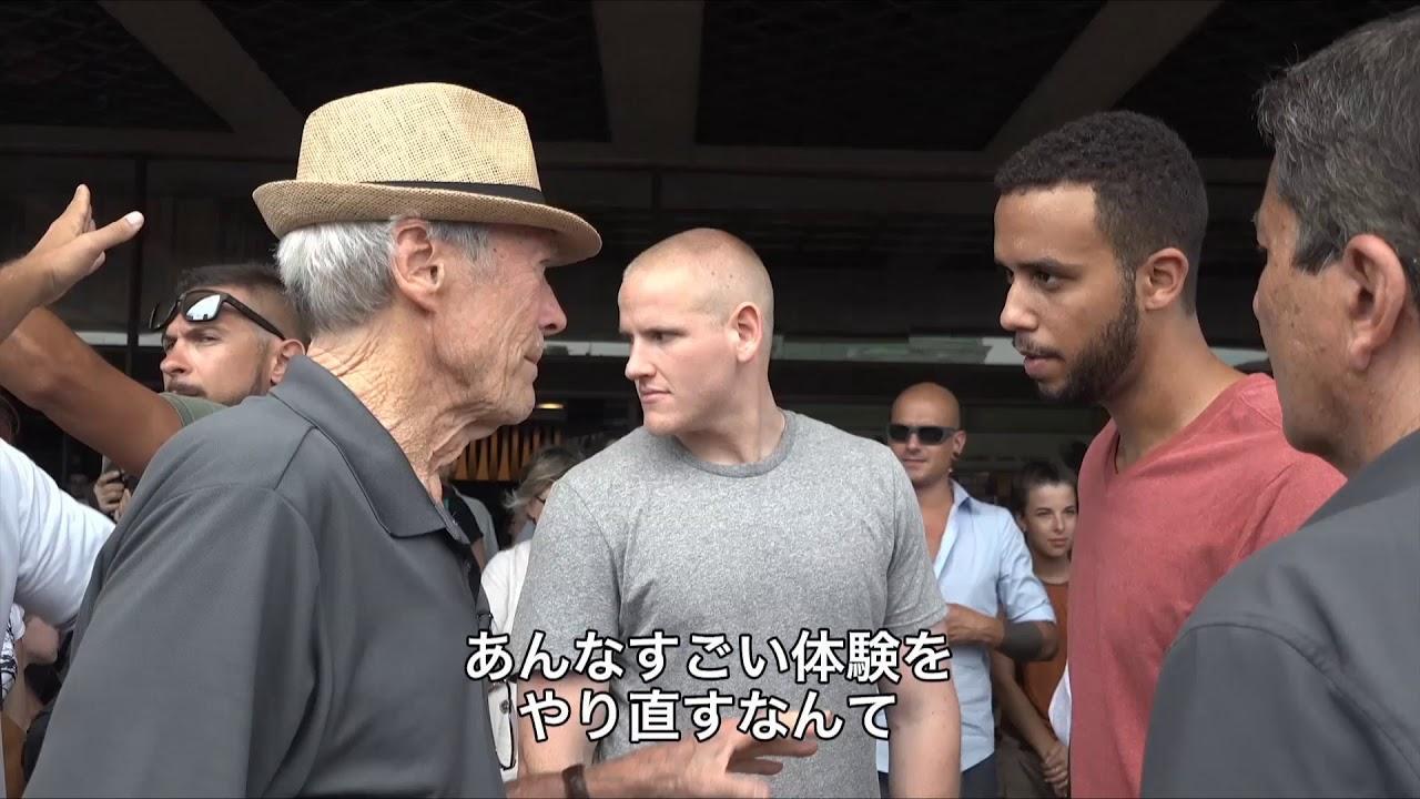 画像: クリント・イーストウッド監督自ら語る『15時17分、パリ行き』特別映像 youtu.be