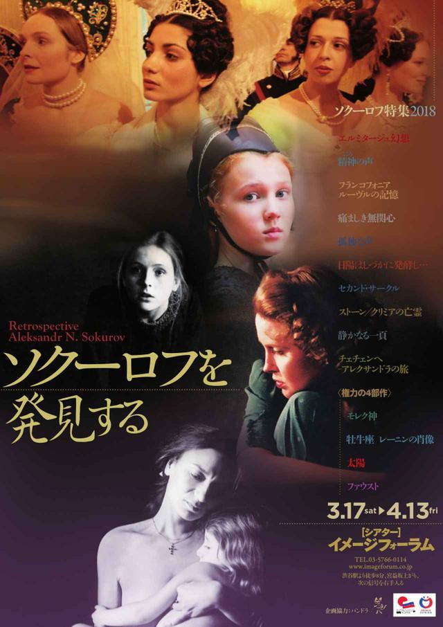 画像: アレクサンドル・ソクーロフ監督作品14本による特集上映<ソクーロフを発見する 「権力の4部作」+傑作選>開催!「権力の4部作」は日本で初の一挙上映!