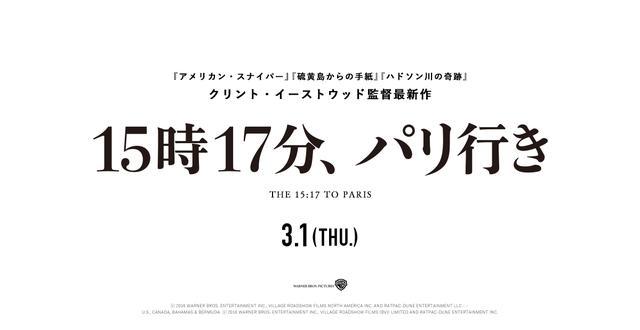 画像: 映画『15時17分、パリ行き』オフィシャルサイト