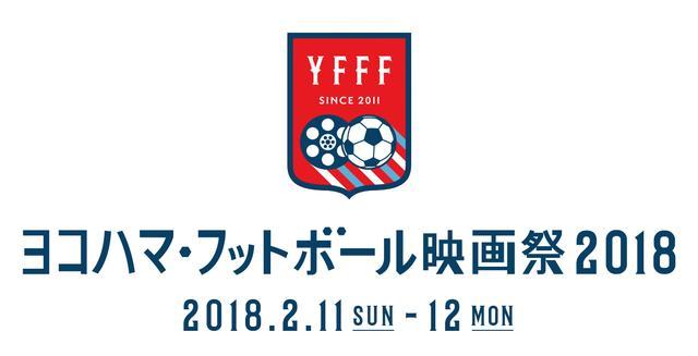 画像: ヨコハマ・フットボール映画祭2018