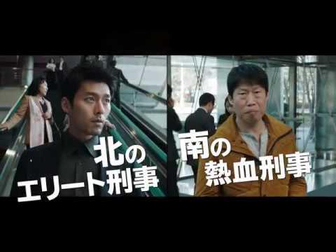 画像: ヒョンビン×ユ・ヘジン×ユナ『コンフィデンシャル/共助』本予告 youtu.be