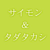 画像: 映画「サイモン&タダタカシ」