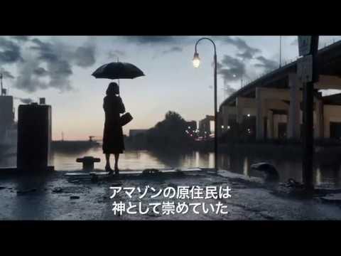 画像: ギレルモ・デル・トロ監督『シェイプ・オブ・ウォーター』予告 youtu.be