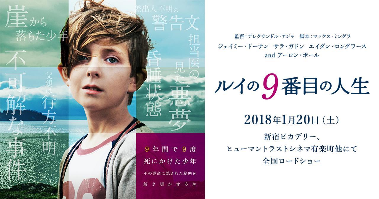 画像: 映画『ルイの9番目の人生』公式サイト