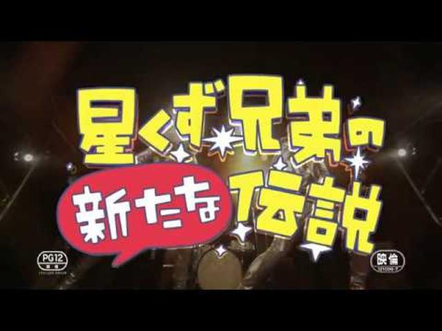 画像: 1/20公開『星くず兄弟の新たな伝説』予告編 www.youtube.com