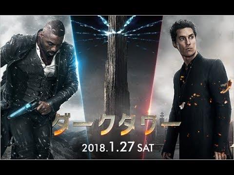 画像: 映画『ダークタワー』予告 www.youtube.com