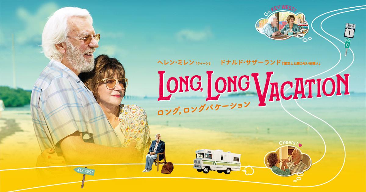画像: 映画『ロング,ロングバケーション』公式サイト