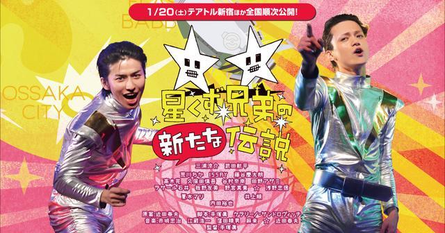 画像: 映画『星くず兄弟の新たな伝説』公式サイト