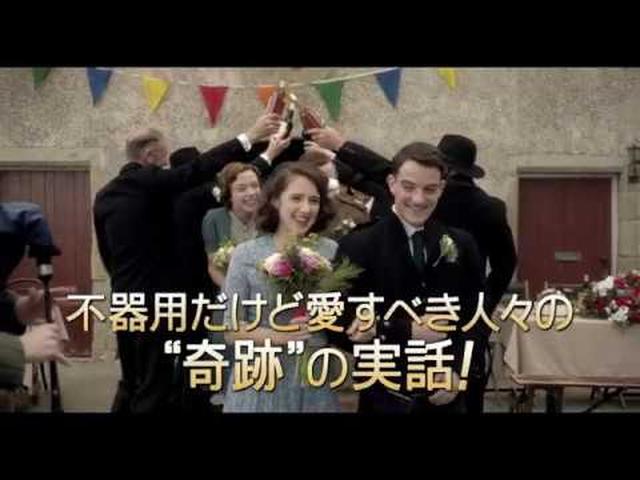 画像: 実話を基にした芳醇な大人のコメディ『ウイスキーと2人の花嫁』予告 youtu.be