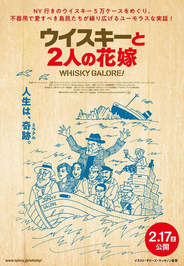 画像1: © WhiskyGaloreMovieLimited2016