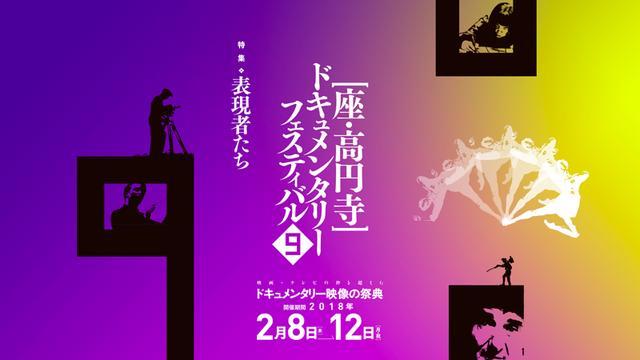 画像: 第9回 座・高円寺ドキュメンタリーフェスティバル