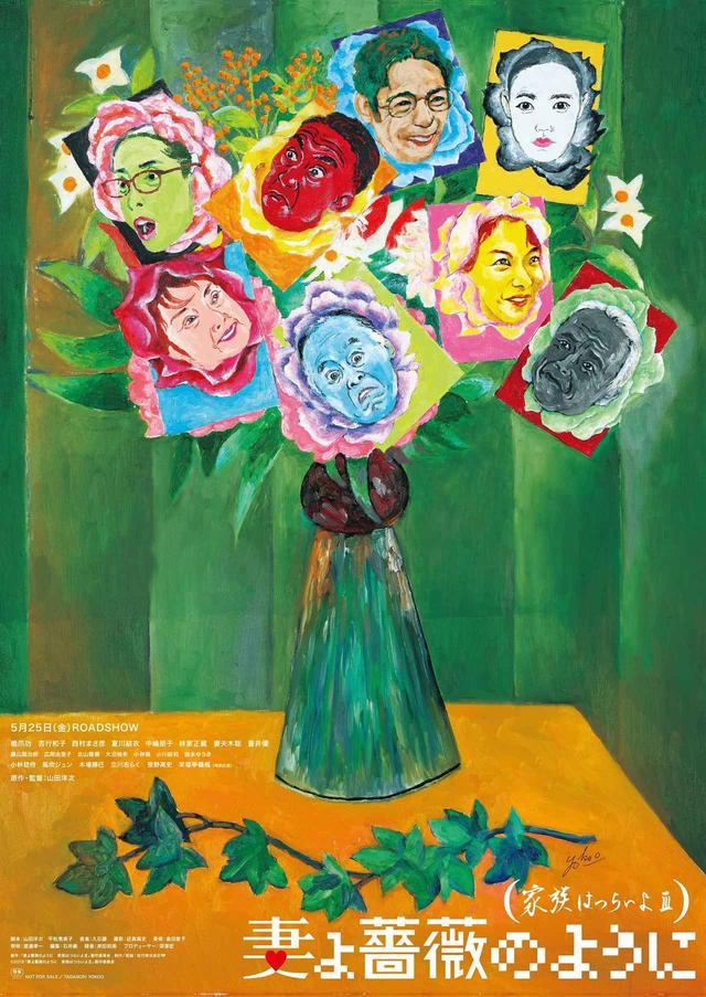 画像: アーティスト横尾忠則が描き下ろしの画が公開!山田洋次監督最新作『妻よ薔薇のように 家族はつらいよⅢ』ポスターヴィジュアル!
