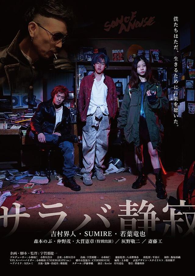 画像1: 映画『サラバ静寂』企画・脚本・監督の宇賀那健一にインタビュー!「シーンの終わりでカットを止めたくない。そのあと、何か生まれるかもしれないから。」