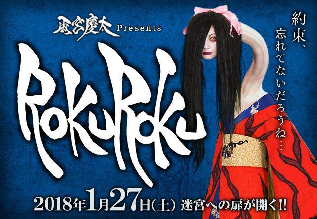 画像: 映画『ROKUROKU』公式サイト