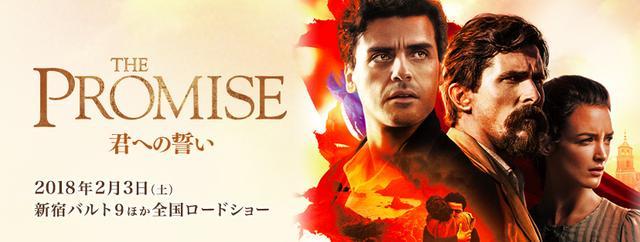 画像: 映画『THE PROMISE 君への誓い』公式サイト 2018年2月3日(土)新宿バルト9ほか全国ロードショー