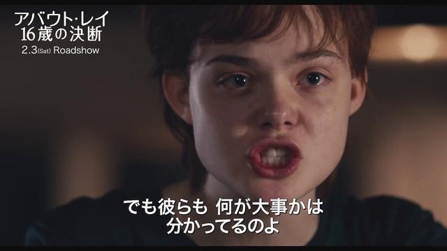 画像: エル・ファニングの特別映像『アバウト・レイ16歳の決断』 youtu.be