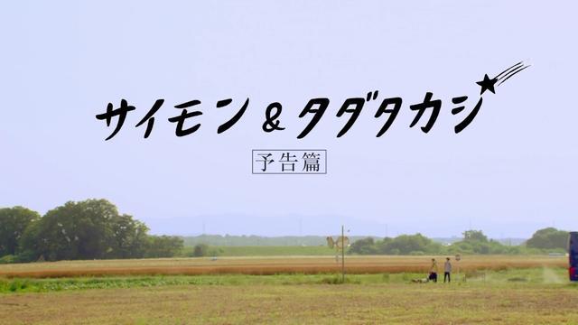 画像: WEB版『サイモン&タダタカシ』予告編 youtu.be