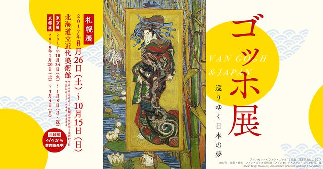 画像: ゴッホ展 巡りゆく日本の夢