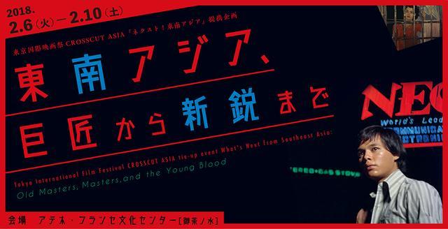 画像: 東京国際映画祭CROSSCUT ASIA「ネクスト!東南アジア」提携企画 東南アジア、巨匠から新鋭まで | イベント情報 | 国際交流基金アジアセンター