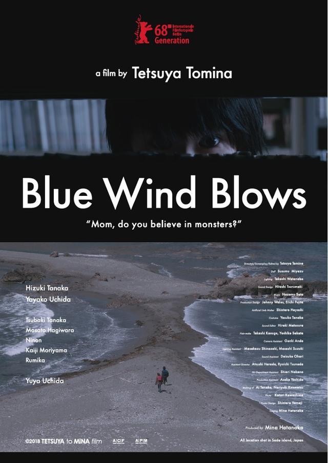 画像: ベルリン国際映画祭「Blue Wind Blows」ポスター