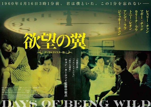 画像1: © 1990 East Asia Films Distribution Limited and eSun.com Limited. All Rights Reserved.