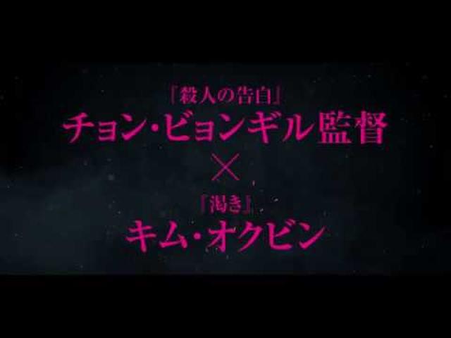 画像: 『悪女/AKUJO』 本編冒頭5分映像 youtu.be