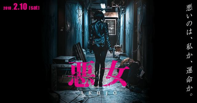 画像: 映画『悪女/AKUJO』公式サイト|2018年2月10日(土)公開