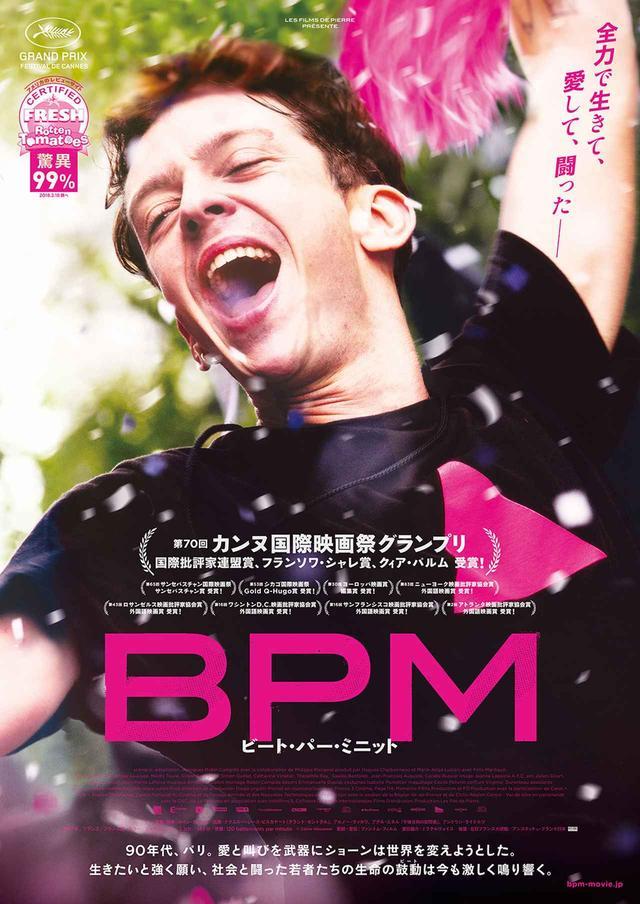 画像1: セザール賞で13ノミネート!生命の鼓動が響く映画ー90年代、パリ。愛と叫びを武器に世界を変えようとした若者がいた-『BPM ビート・パー・ミニット』新写真!