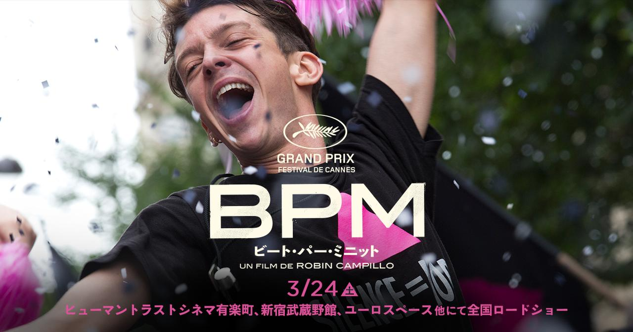 画像: 映画『BPM ビート・パー・ミニット』   2018年3月24日(土) ROADSHOW