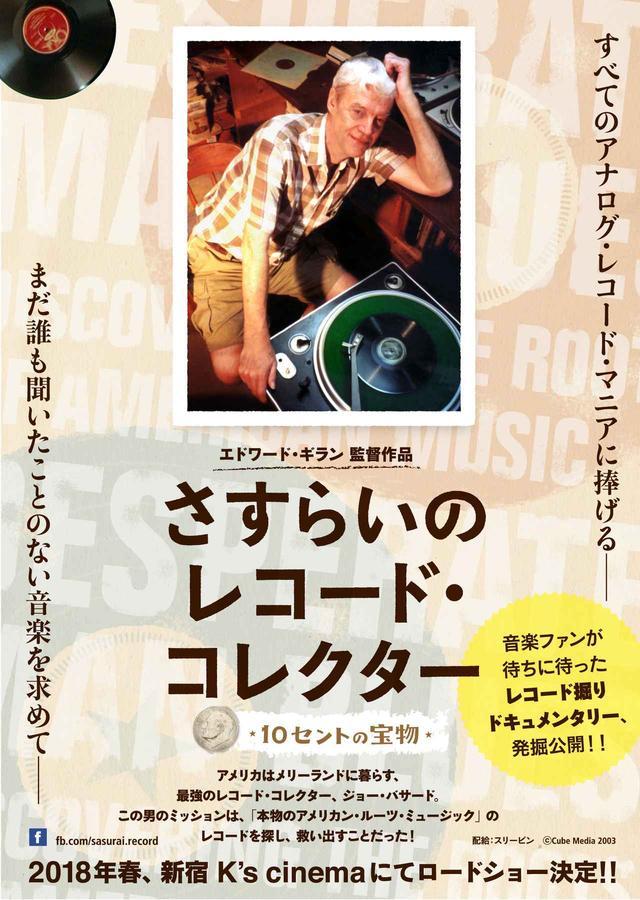 画像1: エドワード・ギラン監督 『さすらいのレコード・コレクター〜10セントの宝物』劇場公開決定!!
